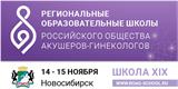 XIX Региональная образовательная Школа РОАГ: Репродуктивная медицина