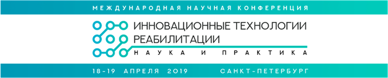II Международная научная конференция «Инновационные технологии реабилитации: наука и практика»