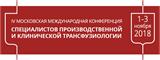 IV Московская Международная Конференция специалистов клинической и производственной трансфузиологии