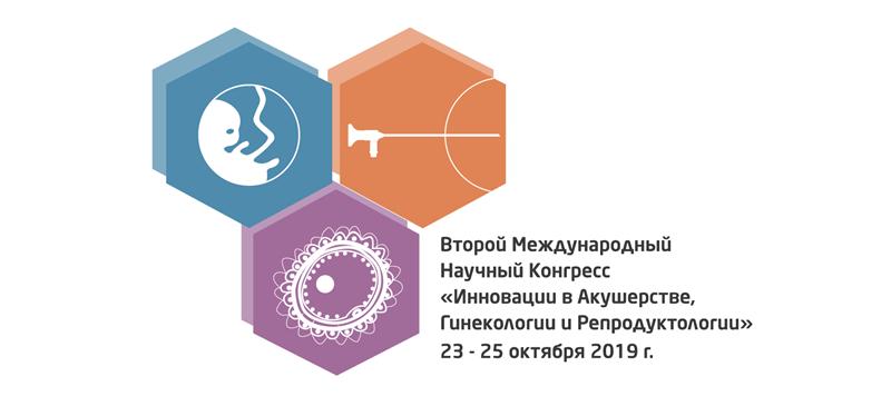 2-й Научный конгресс с международным участием «Инновации в акушерстве, гинекологии и репродуктологии»