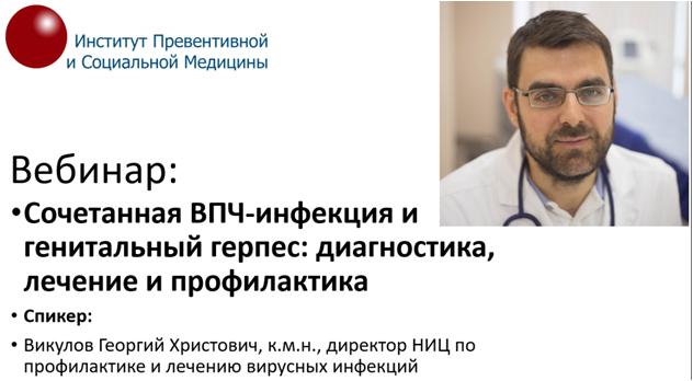 """Вебинар """"Сочетанная ВПЧ-инфекция и генитальный герпес: диагностика, лечение и профилактика"""""""