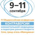 IV Общероссийская конференция «Контраверсии неонатальной медицины и педиатрии раннего возраста»