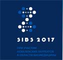 Международный Биомедицинский Саммит 2017