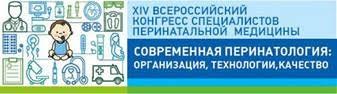 XIV Конгресс специалистов перинатальной медицины «Современная перинатология: организация, технологии, качество»