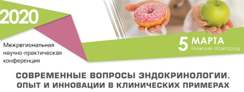 """Межрегиональная научно-практическая конференция """"Современные вопросы эндокринологии. Опыт и инновации в клинических примерах"""""""