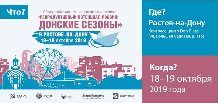 III Общероссийский научно-практический семинар «Репродуктивный потенциал России: донские сезоны»