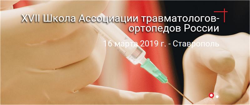 17 Региональная Образовательная Школа Ассоциации Травматологов-Ортопедов России