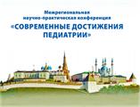 Межрегиональная научно-практическая конференция «Современные достижения педиатрии»