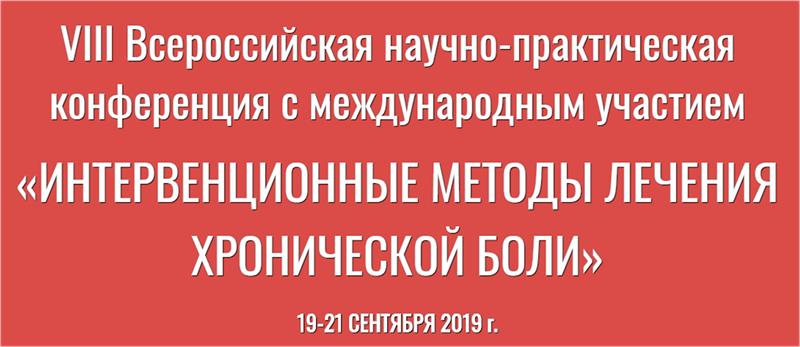 VIII Всероссийская научно-практическая конференция с международным участием «Интервенционные методы лечения хронической боли»