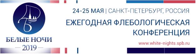 Ежегодная флебологическая Конференция «Белые ночи - 2019»