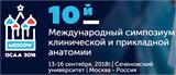 10-й Международный симпозиум клинической и прикладной анатомии (ISCAA)