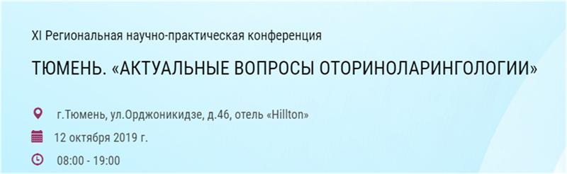 XI Региональная научно-практическая конференция «Актуальные вопросы оторинолирингологии»