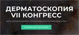 VII Всероссийский конгресс по дерматоскопии и оптической диагностике кожи