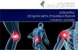 I Российский форум по остеоартриту «Остеоартрит. Сегодня и завтра. Проблемы и решения»