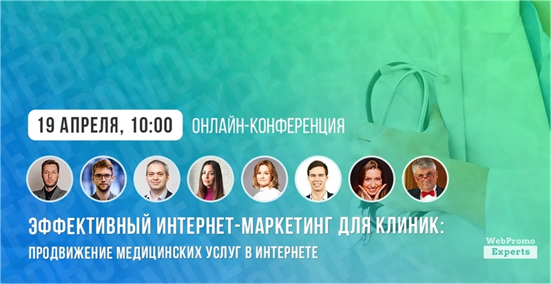 Онлайн-конференция «Marketing Medical Day»