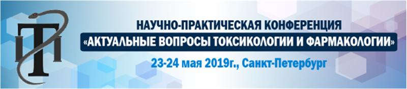 Научно-практическая конференция «Актуальные вопросы токсикологии и фармакологии»