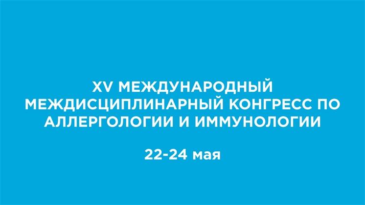 XV Междисциплинарный конгресс по аллергологии и иммунологии