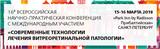 16-я Международная научно-практическая конференция «Современные технологии лечения витреоретинальной патологии»