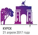 """21-я региональная конференция """"Cложные и нерешенные проблемы анестезии и интенсивной терапии в онкологии"""""""