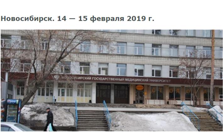 104 Всероссийский образовательный форум «Теория и практика анестезии и интенсивной терапии: мультидисциплинарный подход»