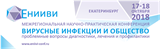 Межрегиональная научно-практическая Конференция «Вирусные инфекции и общество: проблемные вопросы диагностики, лечения и профилактики»