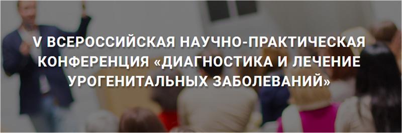 V Всероссийская научно-практическая конференция «Диагностика и лечение урогенитальных заболеваний»