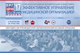 """V международная конференция """"Оргздрав-2017. Эффективное управление медицинской организацией"""""""