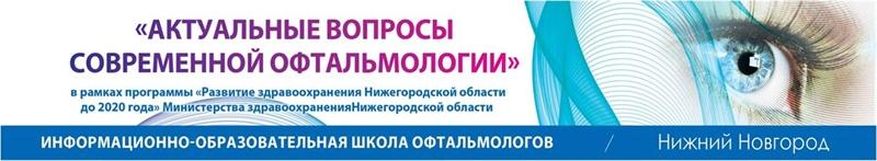 VII Школа «Современные методики лекарственного, лазерного и микрохирургического лечения различных видов, форм и стадий глаукомы»