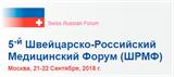 Пятый Швейцарско-Российский Медицинский Форум