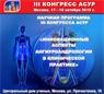 Программа 3 конгресса АСУР «Инновационные аспекты ангиоуроандрологии в клинической практике»