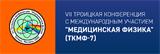 VII Троицкая конференция «Медицинская физика»
