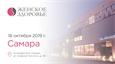 XVII межрегиональная конференция РОАГ «Женское Здоровье»