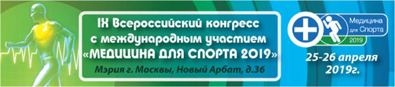 IX Всероссийский конгресс с международным участием «Медицина для спорта 2019»