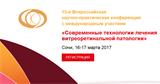15-я Всероссийская научно-практическая конференция с международным участием «Современные технологии лечения витреоретинальной патологии»