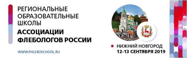 Региональная образовательная  школа  Ассоциации флебологов  России