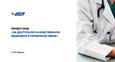 Программа совещания «Об организации работы проекта ОНФ «За доступную и качественную медицину в первичном звене»
