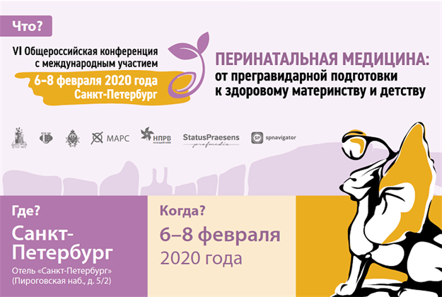 VI Общероссийская конференция с международным участием «Перинатальная медицина: от прегравидарной подготовки к здоровому материнству и детству»