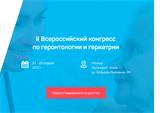 II Всероссийский конгресс по геронтологии и гериатрии