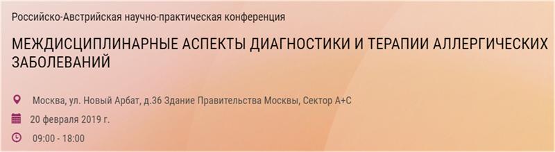 Российско-Австрийская научно-практическая конференция «Междисциплинарные аспекты диагностики и терапии аллергических заболеваний»