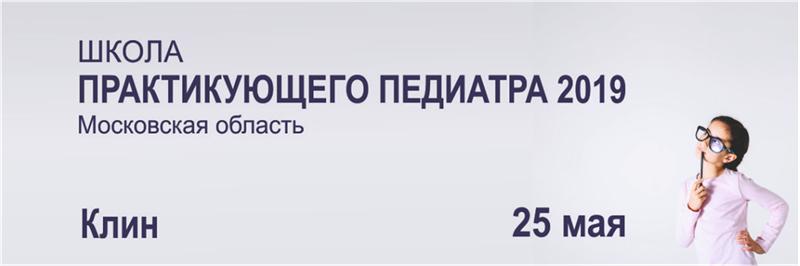 Школа практикующего педиатра 2019