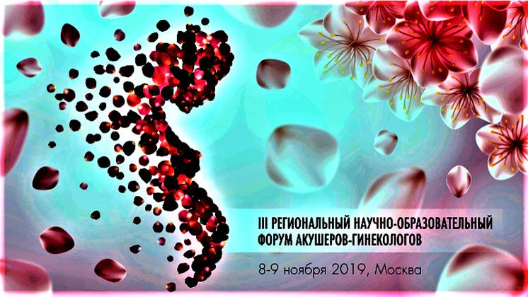 III Региональный научно-образовательный Форум акушеров-гинекологов