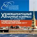 XII международный научный конгресс «Рациональная фармакотерапия»