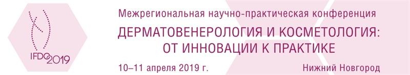 """Первая Межрегиональная научно-практическая конференция """"Дерматовенерология и косметология: от инноваций к практике"""""""