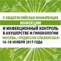 V Общероссийская конференция «Инфекции и инфекционный контроль в акушерстве и гинекологии»