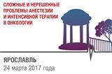 """19-я региональная конференция """"Cложные и нерешенные проблемы анестезии и интенсивной терапии в онкологии"""""""