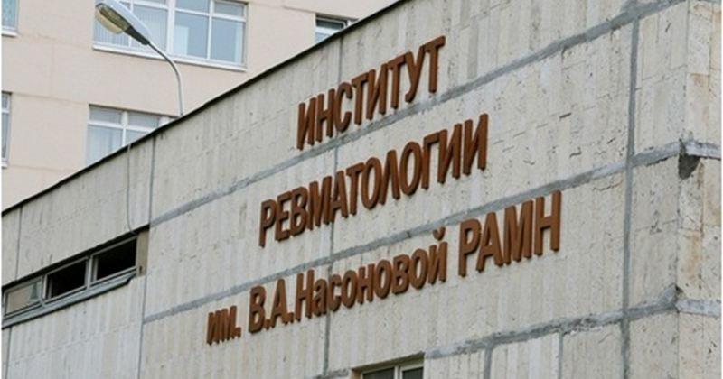 Институт ревматологии на каширке врачи ревматологи