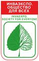 """VII Международная специализированная выставка """"ИнваЭкспо. Общество для всех"""""""
