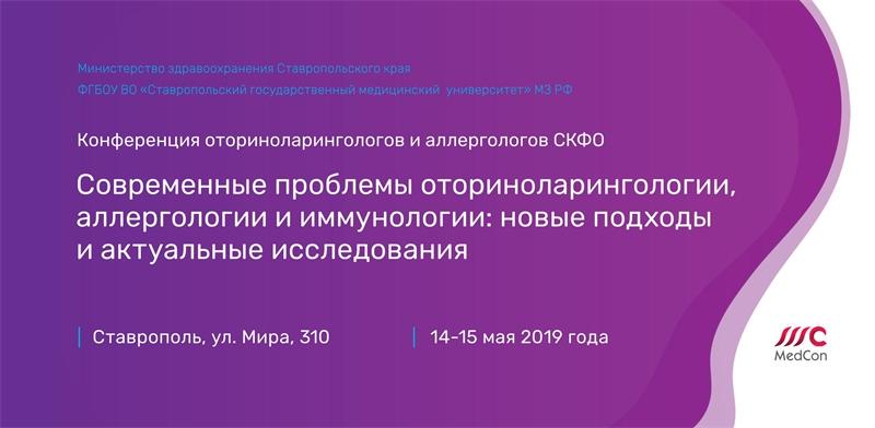 Конференция оториноларингологов и аллергологов СКФО «Современные проблемы оториноларингологии, аллергологии и иммунологии: новые подходы и актуальные исследования»
