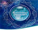IX Всероссийская научно-практическая конференция с международным участием «Молекулярная диагностика – 2017»