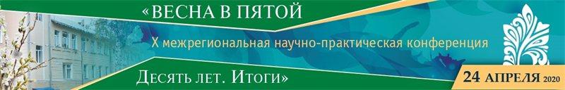 X Межрегиональная научно-практическая конференция «ВЕСНА В ПЯТОЙ. Десять лет. Итоги»